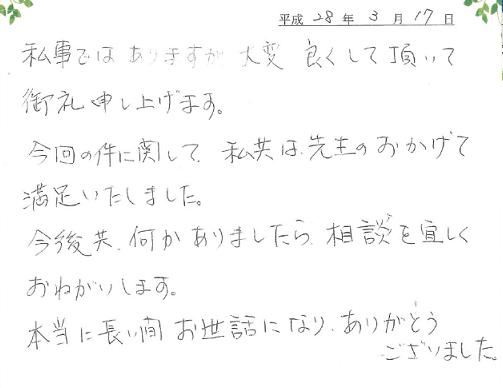 お客様の声(交通事故2016.3).png