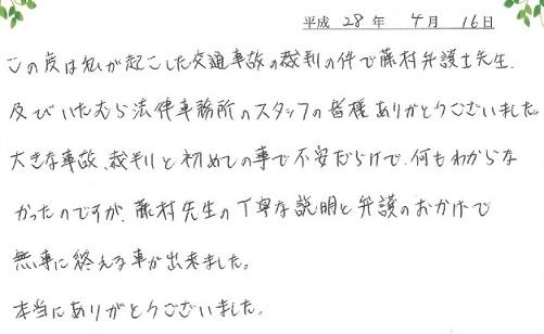 お客様の声(交通事故2016.4).jpg