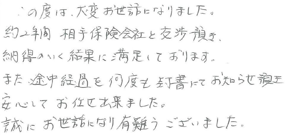交通事故2016.02.JPG